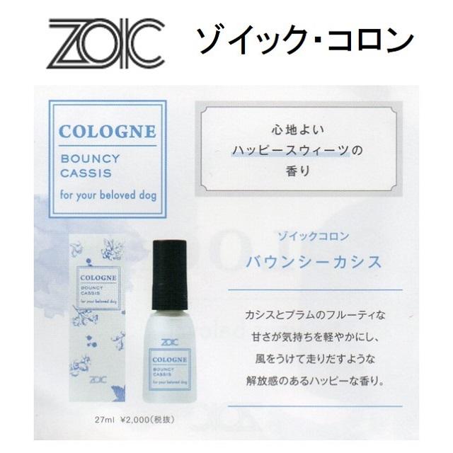 ゾイック・コロン・バウンシーカシス27ml