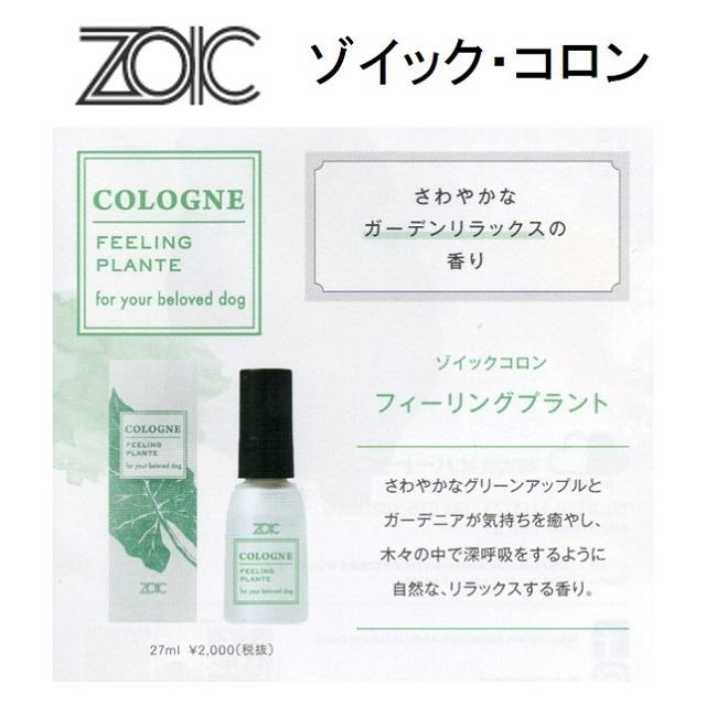 ゾイック・コロン・フローリングブラント27ml