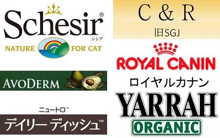当店取り扱い猫用缶詰・ウェット