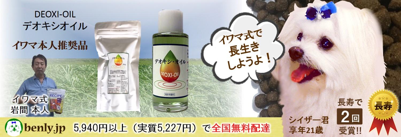 deoxi-oil ペットフード