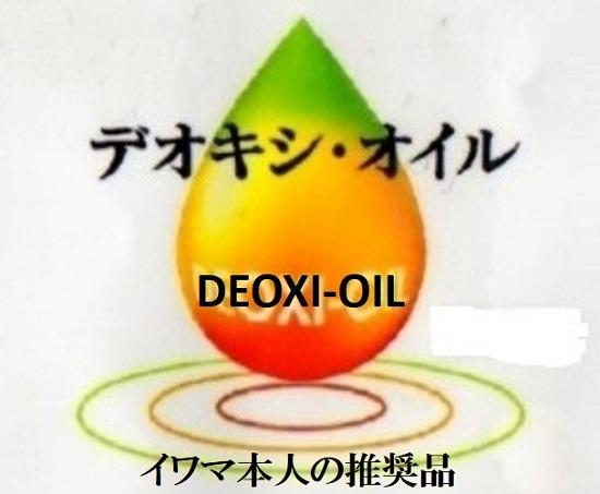 デオキシオイル