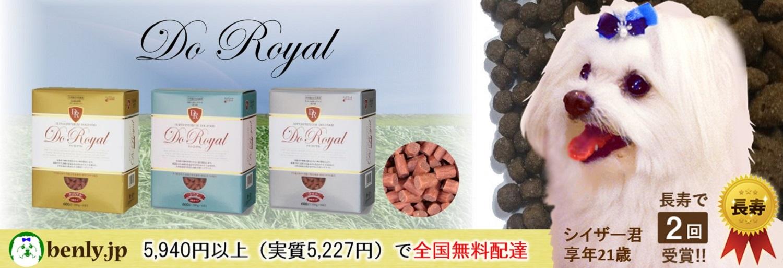 do-royal(ドゥ・ロイヤル)ペットフード