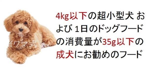 4kg以下の超小型犬いおよび1日のドッグフードの消費量が35g以下の成犬におすすめのフード