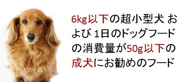 6kg以下の超小型犬いおよび1日のドッグフードの消費量が50g以下の成犬におすすめのフード