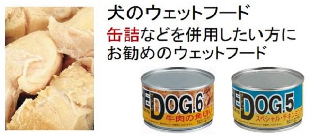 犬のウェットフード缶詰などを併用したい方におすすめのウェットフード