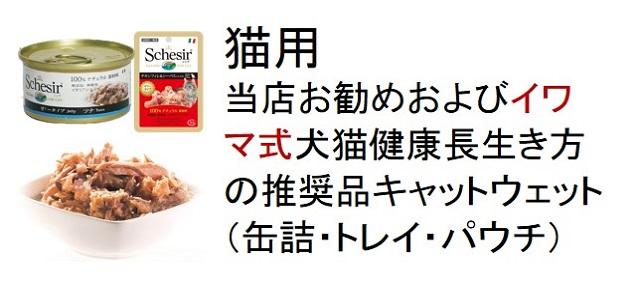 猫用当店おすすめおよびイワマ式犬猫健康長生き方の推奨品キャットウェット(缶詰・トレイ・パウチ)