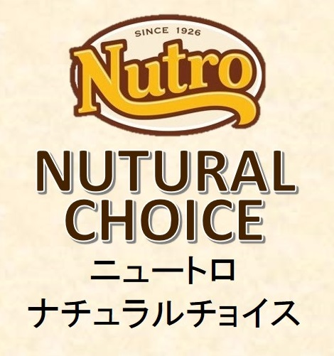 ニュートロ・ナチュラルチョイス