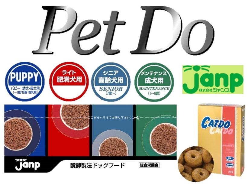 Pet Do(ペットドゥ)