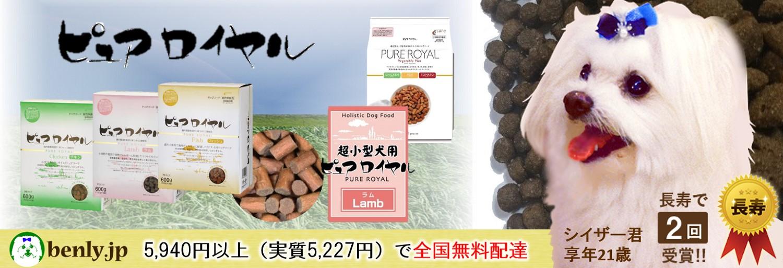 ピュア・ロイヤルペットフード