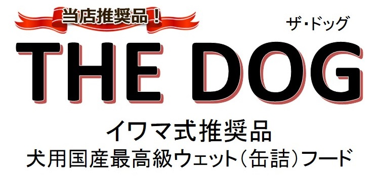 THE DOG(ザ・ドッグ)