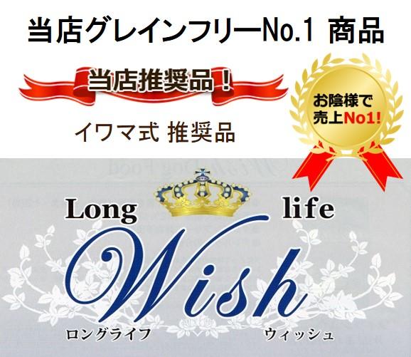 Wish(ウィッシュ)